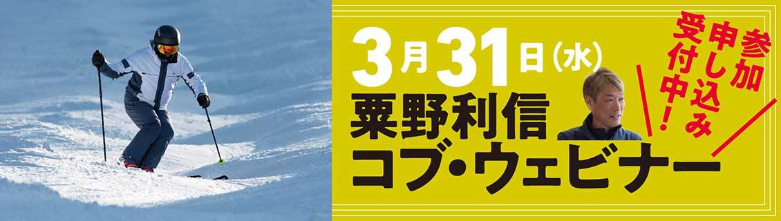 粟野利信 コブ・ウェビナー 3月31日