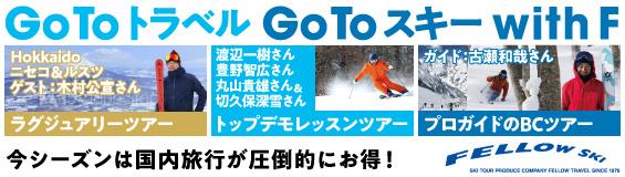 GO TO トラベル GO TO スキー with FELLOW