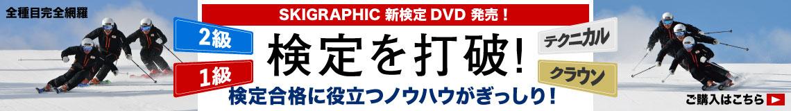 新検定DVD 検定を打破!