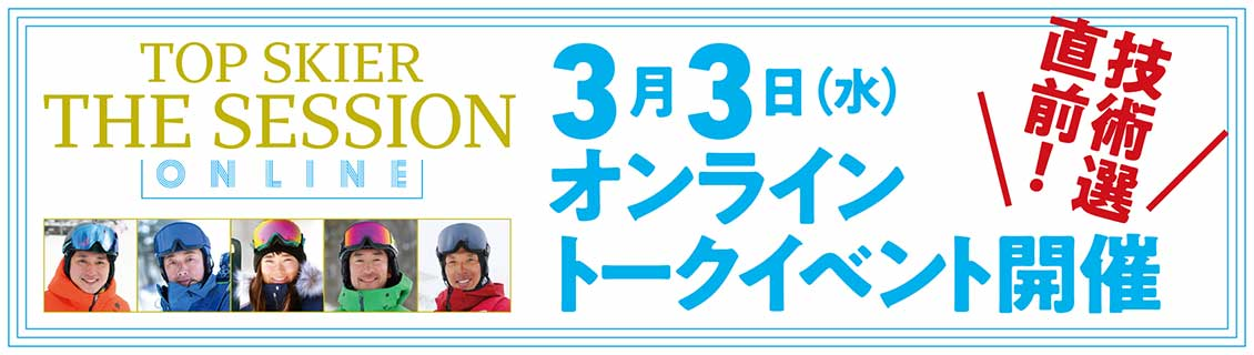 TOP SKIER THE SESSION オンライントークイベント 3月3日開催