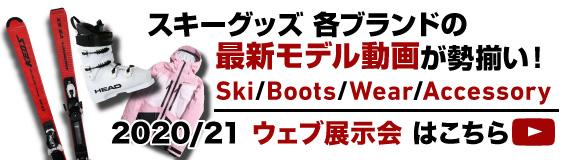 2020/21 ウェブ展示会