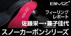 BMZ スノーカーボンシリーズ フィーリングレポート