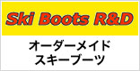 Ski Boots R&D オーダーメイドスキーブーツ