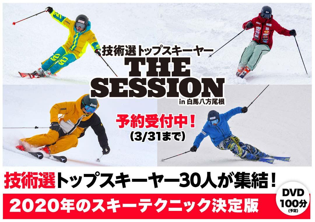 SKI GRAPHIC DVD THE SESSION