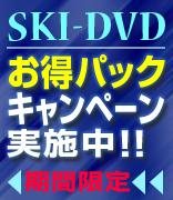 スキーグラフィック技術DVD