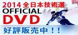 全日本技術選手権オフィシャルDVD