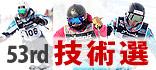 全日本技術選手権