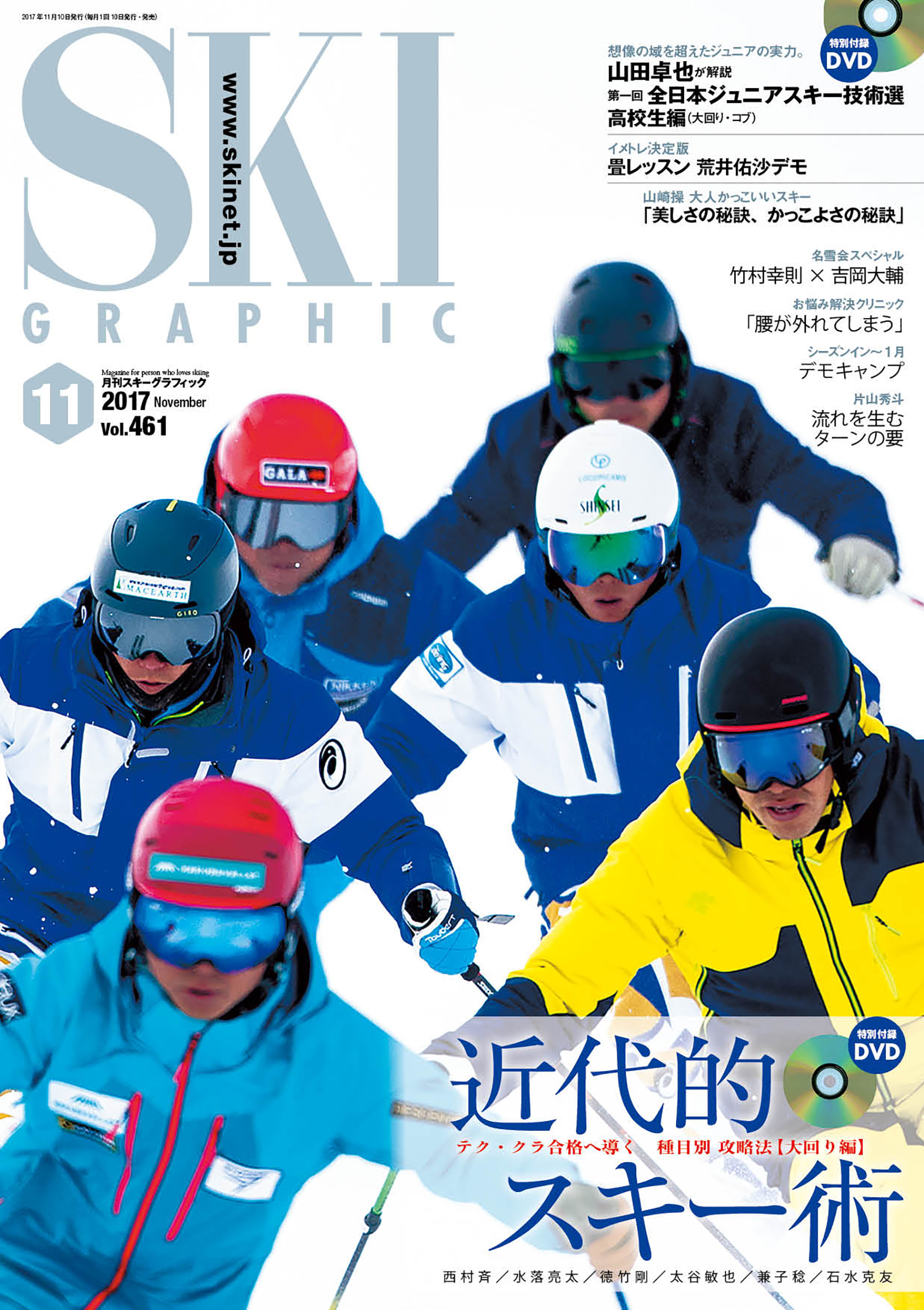 スキーグラフィック2017年11月号