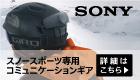 SONY ヘルメットマウントワイヤレスヘッドセット NYSNO-10