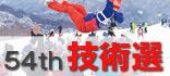 第54回全日本技術選手権