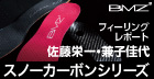 BMZ スノーカーボンシリーズ フィーリングレポート 佐藤栄一・兼子佳代