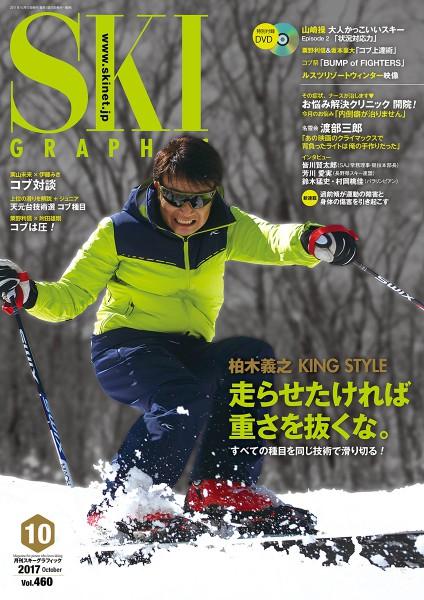 月刊スキーグラフィック 2017年10月号