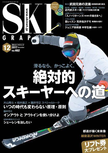 月刊スキーグラフィック 2017年12月号