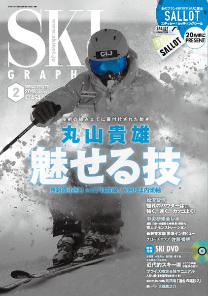 月刊スキーグラフィック 2018年2月号