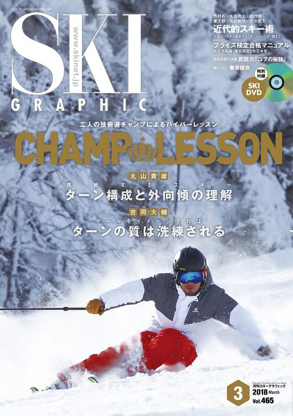 月刊スキーグラフィック 2018年3月号