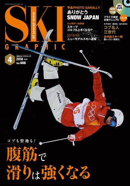 月刊スキーグラフィック 2018年4月号