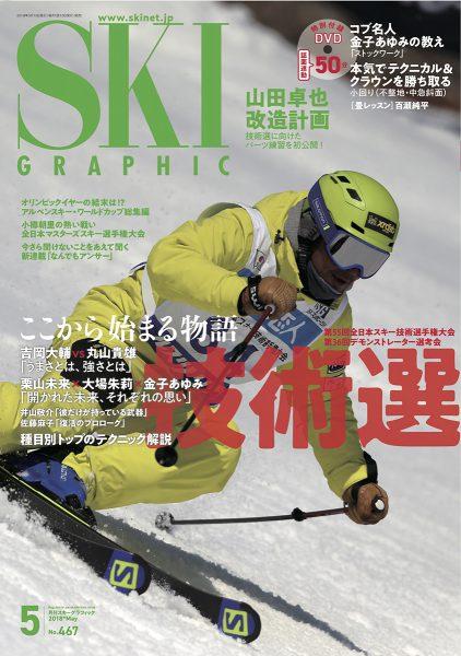 月刊スキーグラフィック 2018年5月号