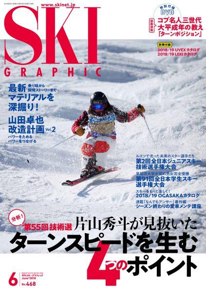 月刊スキーグラフィック 2018年6月号