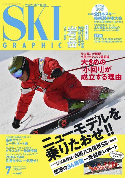 月刊スキーグラフィック 2018年7月号