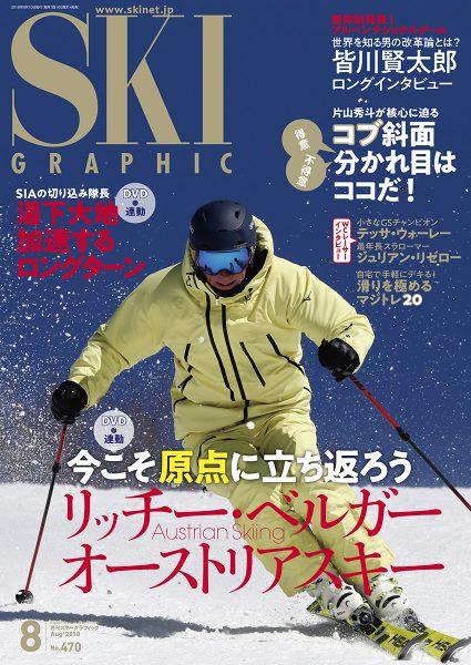 月刊スキーグラフィック 2018年8月号