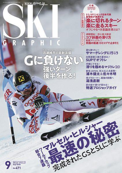 月刊スキーグラフィック 2018年9月号