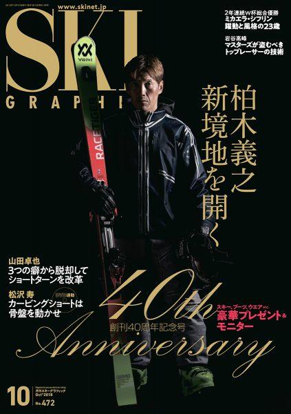 月刊スキーグラフィック 2018年10月号