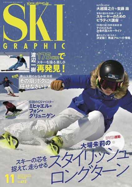 月刊スキーグラフィック 2018年11月号