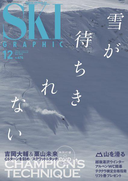 月刊スキーグラフィック 2018年12月号