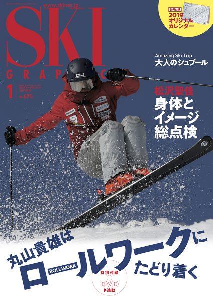 月刊スキーグラフィック 2019年1月号
