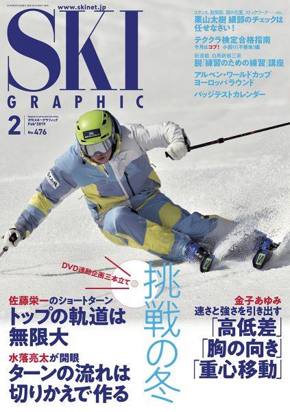月刊スキーグラフィック 2019年2月号