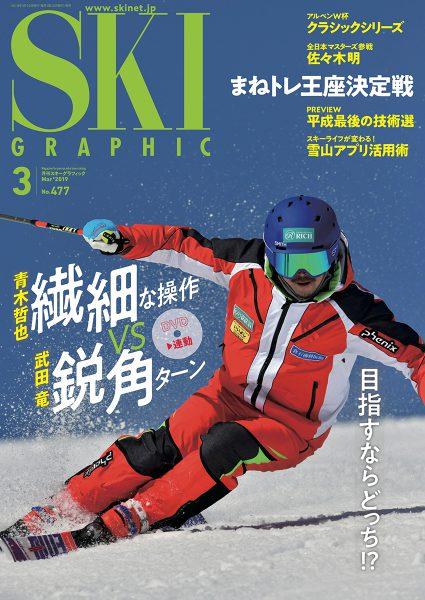 月刊スキーグラフィック 2019年3月号