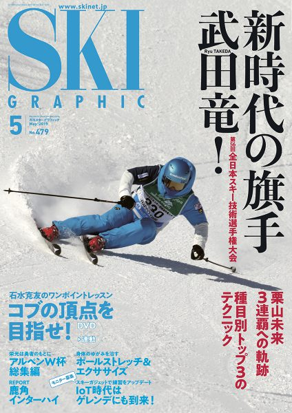 スキーグラフィック2019年5月号