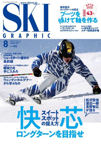 月刊スキーグラフィック2019年8月号