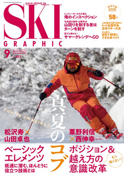 月刊スキーグラフィック2019年9月号