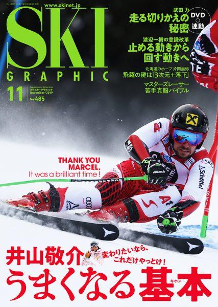 月刊スキーグラフィック2019年11月号