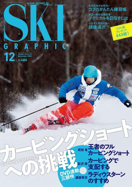 月刊スキーグラフィック2019年12月号