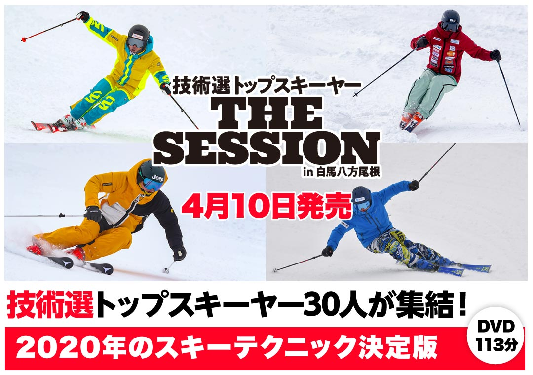 SKI GRAPHIC DVD THE SESSION