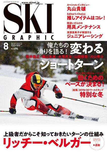 月刊スキーグラフィック2020年8月号