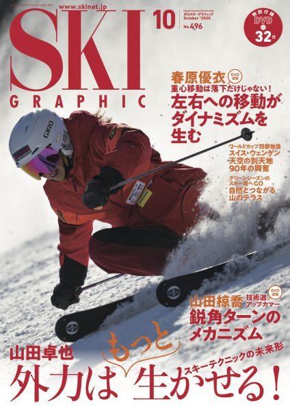 ski496_202010_cover