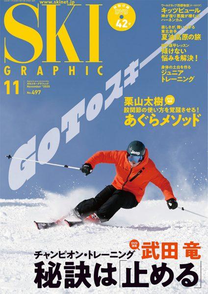 月刊スキーグラフィック2020年11月号