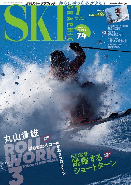 月刊スキーグラフィック2021年1月号