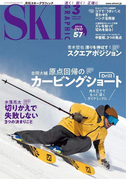 月刊スキーグラフィック2021年3月号