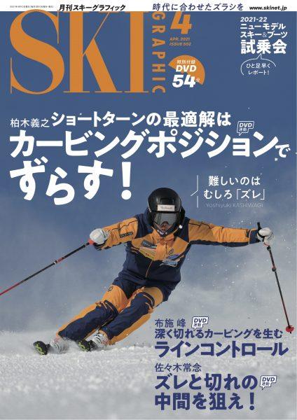月刊スキーグラフィック2021年4月号