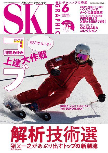 月刊スキーグラフィック2021年6月号