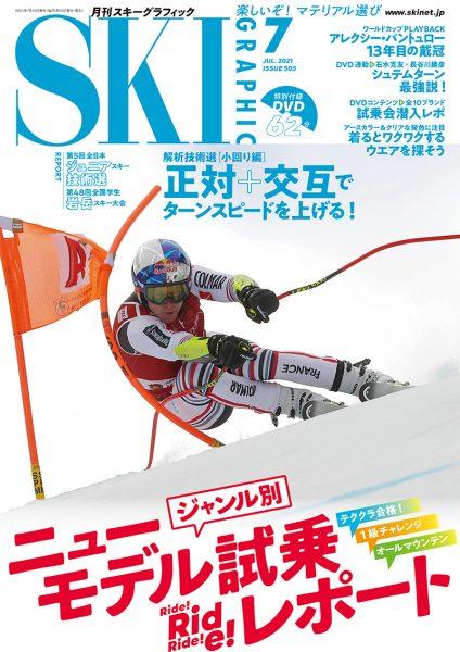 月刊スキーグラフィック2021年7月号
