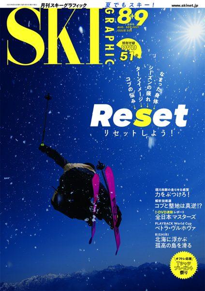 月刊スキーグラフィック2021年8・9月号